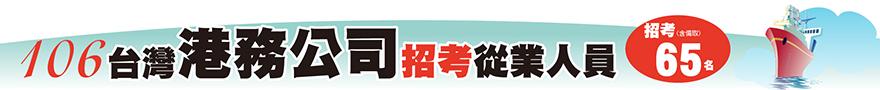 台灣港務公司導購
