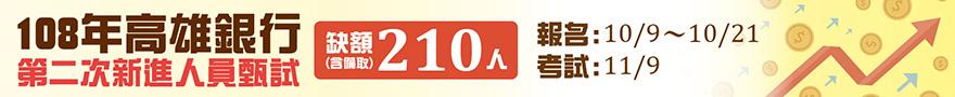 108高雄銀招考