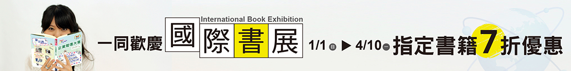 2017同步國際書展