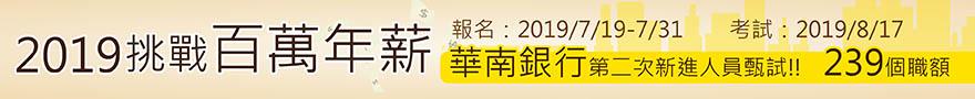 華南銀導購