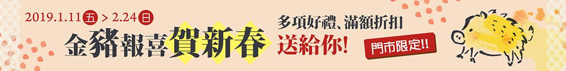 2019金豬報喜活動