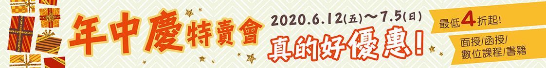 2020年中慶
