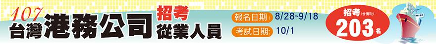 台灣港務公司從業人員招考