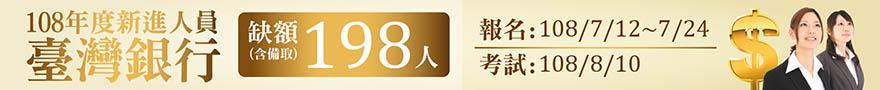 台灣銀行導購
